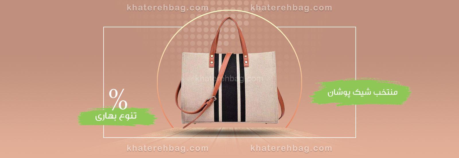 کیف های منتخب زنانه