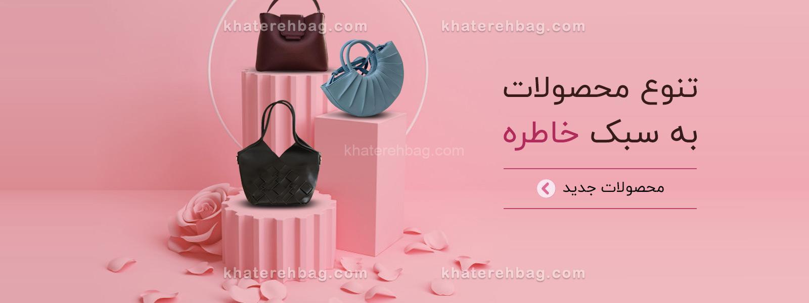 کیف زنانه خاطره